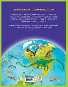 Обложка сзади Атлас динозавров (+ карта, + закл.) Дэвид Бурнье