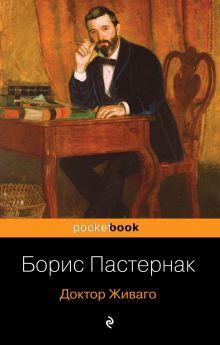 Обложка Доктор Живаго Борис Пастернак