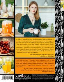 Обложка сзади Секреты домашней ферментации Юлия Мальцева