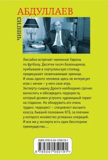 Обложка сзади Закат в Лиссабоне Чингиз Абдуллаев