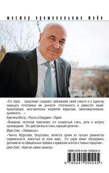 Обложка сзади Закон негодяев Чингиз Абдуллаев