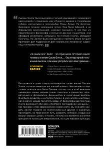 Обложка сзади Сьюзен Зонтаг. Женщина, которая изменила культуру XX века. Биография Бенджамин Мозер