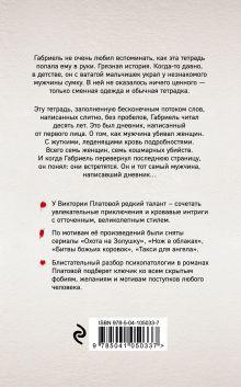 Обложка сзади 8-9-8 Виктория Платова