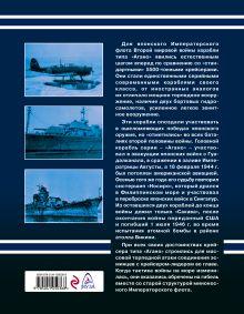 Обложка сзади Японские легкие крейсера типа «Агано» Алексей Орел