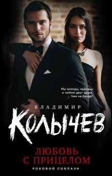 Обложка Любовь с прицелом Владимир Колычев