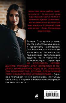Обложка сзади Любовь с прицелом Владимир Колычев