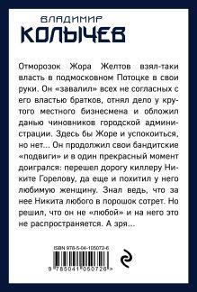 Обложка сзади Живая пуля Владимир Колычев