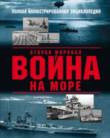 Обложка Вторая мировая война на море Александр Дашьян, Андрей Чаплыгин