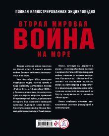 Обложка сзади Вторая мировая война на море Александр Дашьян, Андрей Чаплыгин