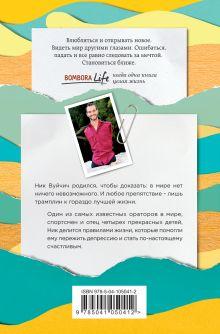Обложка сзади Жизнь без границ. Путь к потрясающе счастливой жизни Ник Вуйчич