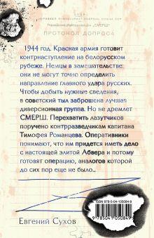 Обложка сзади Чужой своим не станет Евгений Сухов