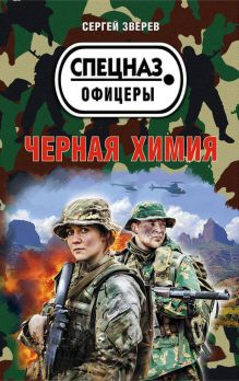 Обложка Черная химия Сергей Зверев
