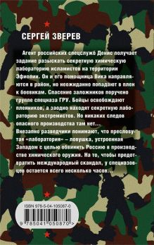 Обложка сзади Черная химия Сергей Зверев