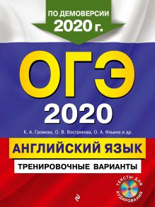 ОГЭ-2020. Английский язык. Тренировочные варианты (+ CD)
