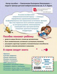 Обложка сзади Повышаем скорость чтения Е.Н. Емельянова