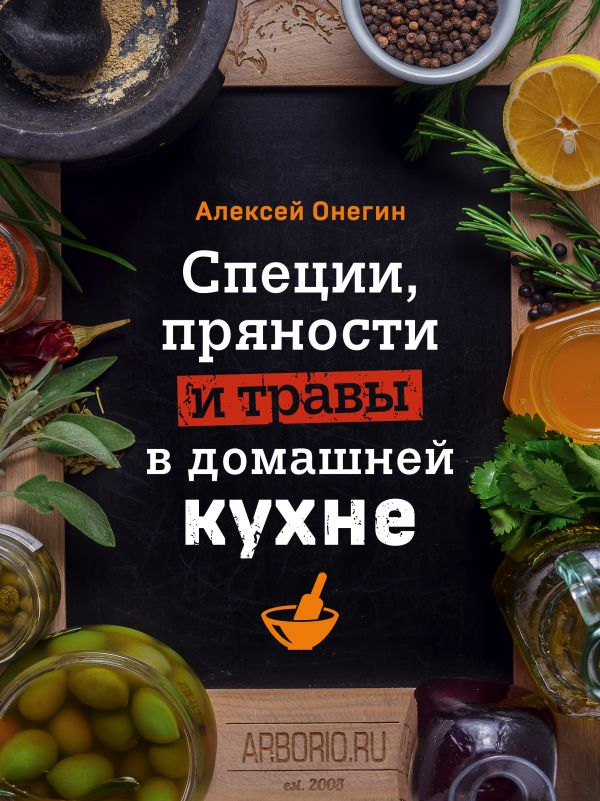Специи, пряности и травы в домашней кухне. Алексей Онегин