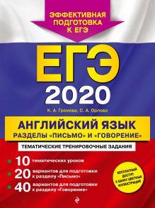 """ЕГЭ 2020. Английский язык. Разделы """"Письмо"""" и """"Говорение"""""""