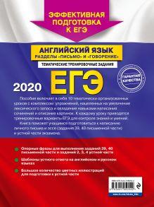 Обложка сзади ЕГЭ 2020. Английский язык. Разделы