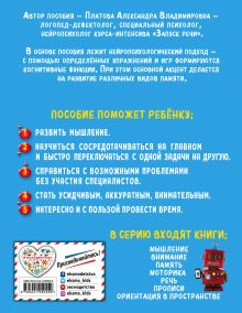 Обложка сзади Мышление А. В. Платова