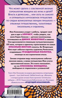 Обложка сзади Женщины, о которых думаю ночами Миа Канкимяки
