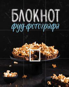 Обложка Блокнот фуд-фотографа (фото) Анастасия Зурабова