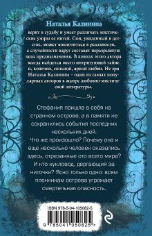 Обложка сзади Призрачный остров Наталья Калинина