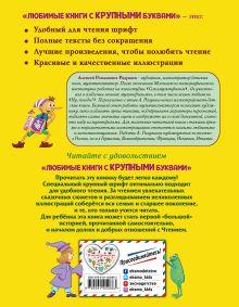 Обложка сзади Золотой ключик, или Приключения Буратино (ил. А. Разуваева) Алексей Толстой