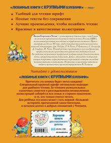 Обложка сзади Приключения Чиполлино (ил. В. Челака) Джанни Родари