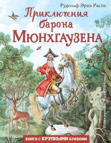 Обложка Приключения барона Мюнхгаузена (ил. И. Егунова) Распе Рудольф Эрих