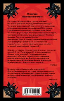 Обложка сзади Энциклопедия абсолютного и относительного знания Бернар Вербер