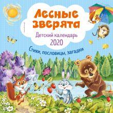 Обложка Лесные зверята. Детский календарь 2020