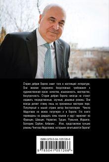 Обложка сзади Рассудок маньяка Чингиз Абдуллаев