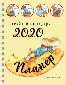 Блокнот-планер. Семейный планер на 2020 год