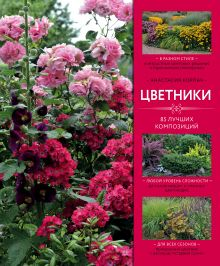 Цветники: 85 лучших композиций (издание дополненное и переработанное)