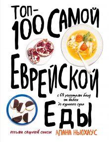 Обложка Топ-100 самой еврейской еды Алана Ньюхаус