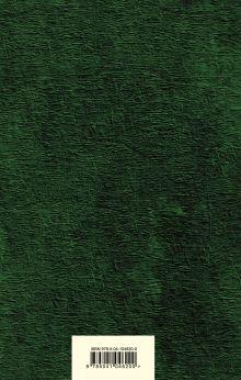 Обложка сзади В лесах (комплект из 2 книг)