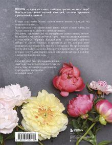 Обложка сзади Пионы. Роскошные цветы для дома и сада Джейн Исто, Джорджианна Лэйн