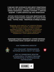 Обложка сзади Флаги мира. Большая иллюстрированная энциклопедия Валерия Черепенчук