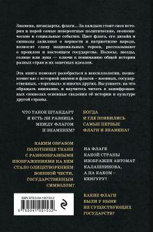 Обложка сзади История флагов. От рыцарских знамен до государственных штандартов Валерия Черепенчук