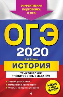 Обложка ОГЭ-2020. История. Тематические тренировочные задания В. И. Егорова