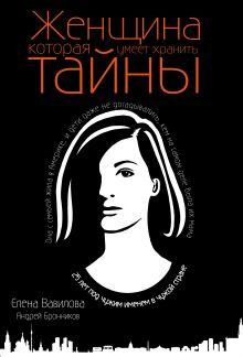 Обложка Женщина, которая умеет хранить тайны Елена Вавилова, Андрей Бронников