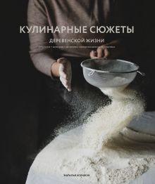 Кулинарные сюжеты деревенской жизни
