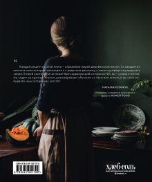Обложка сзади Кулинарные сюжеты деревенской жизни Наталья Ксенжук