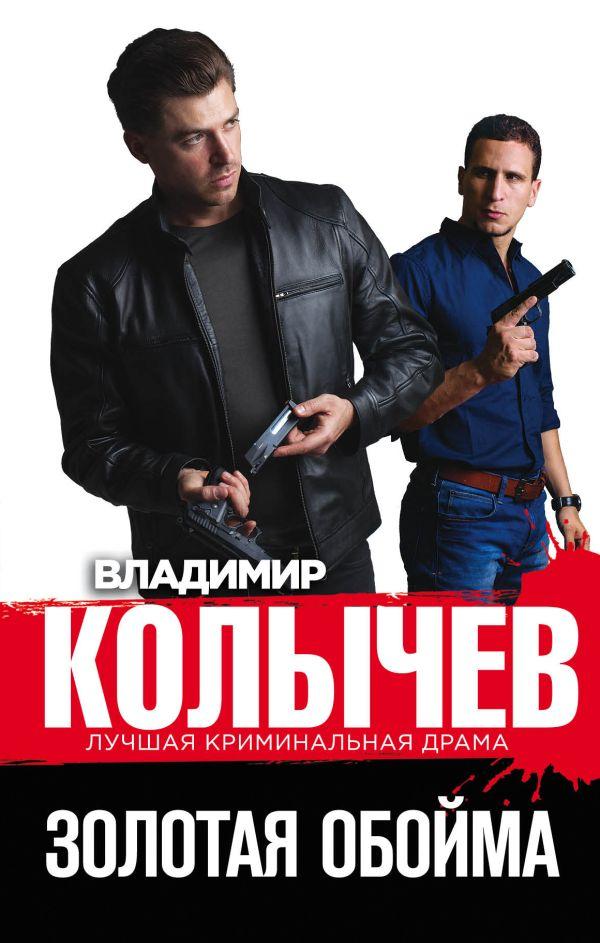 Книга Золотая обойма Владимир Колычев купить от 342 руб., скачать ...