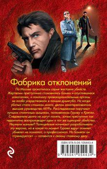 Обложка сзади Фабрика отклонений Николай Леонов, Алексей Макеев