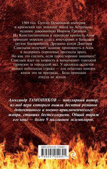 Обложка сзади Кровь на Дону Александр Тамоников