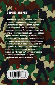 Обложка сзади Саванна. Один на один Сергей Зверев