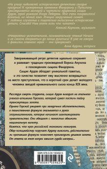 Обложка сзади Формула алхимика Игорь Лебедев