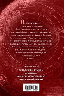Обложка сзади Пират против всей галактики (#4) Дмитрий Емец