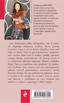 Обложка сзади Дьявол кроется в мелочах Людмила Мартова